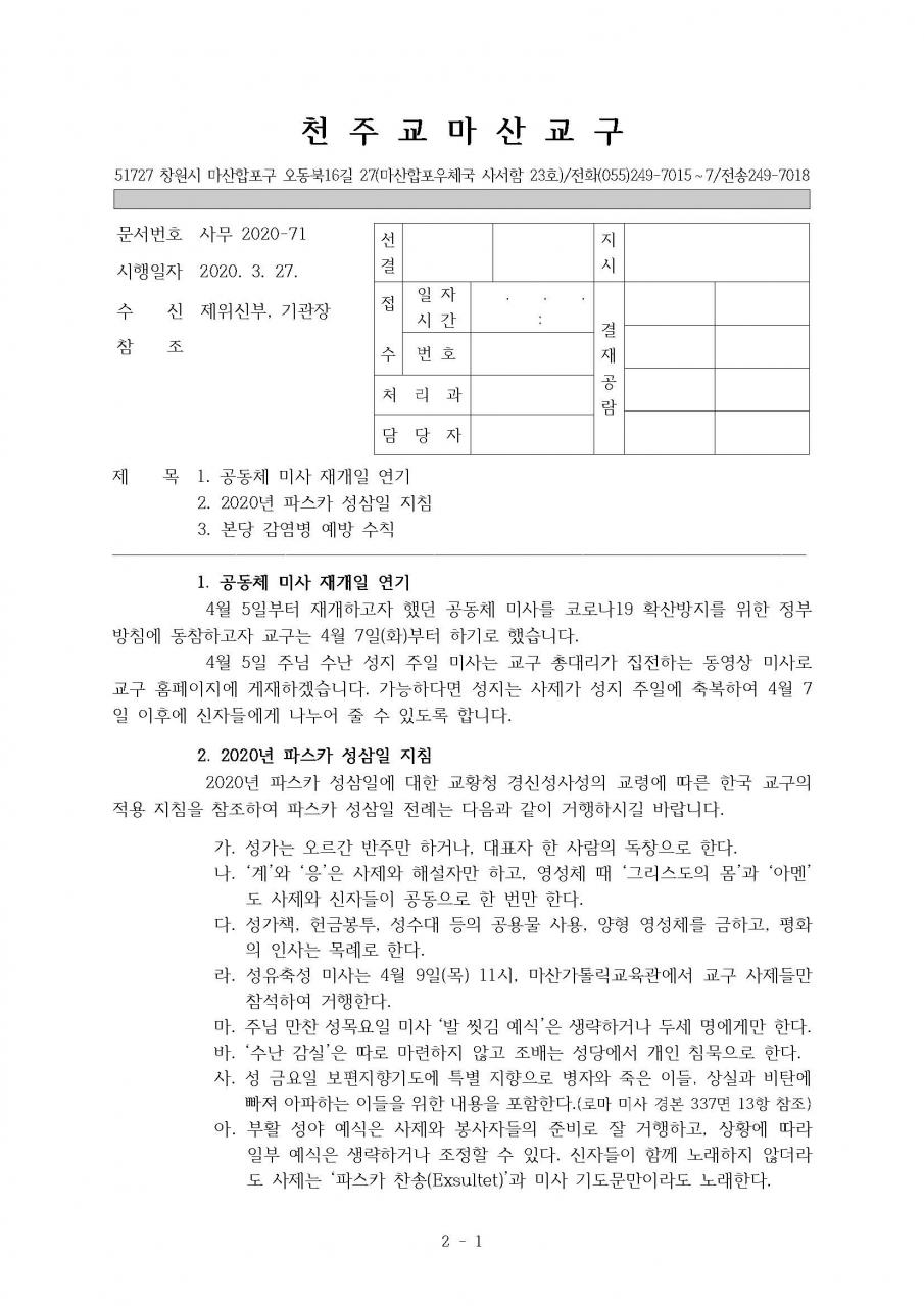 2020-71_페이지_1.jpg