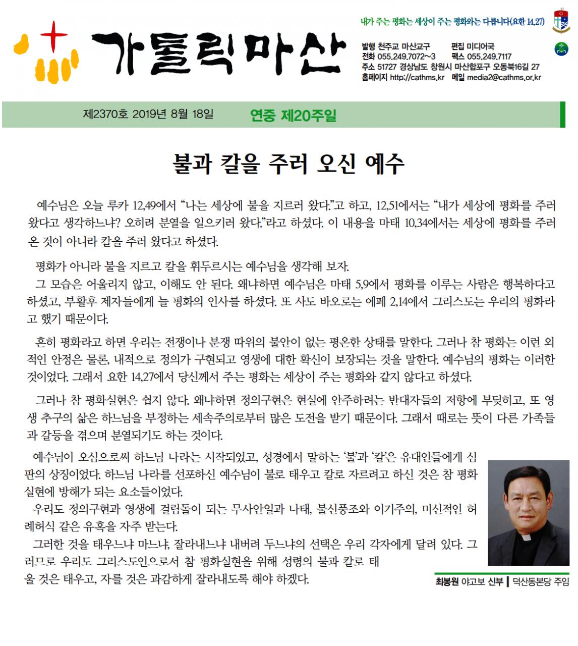 20일강론.png