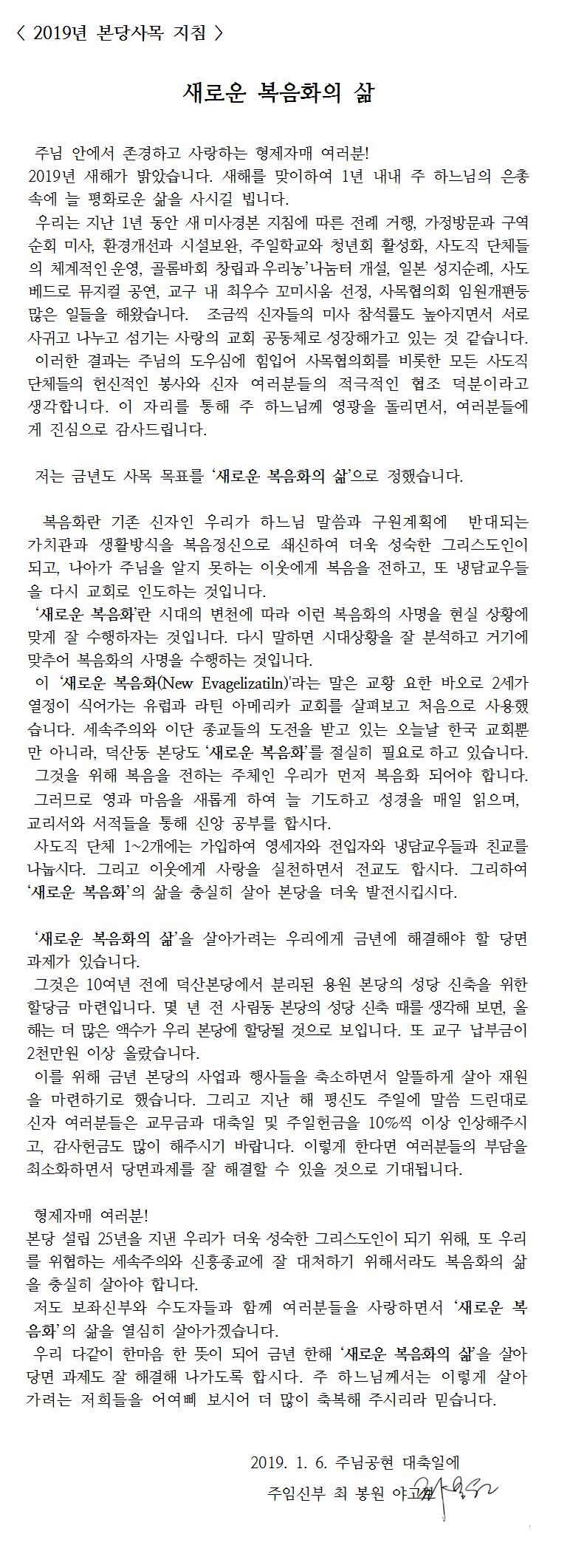 2019년 본당사목지침서.png